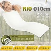 【班尼斯國際名床】~【雙人5x6.2尺x10cm】頂級天然乳膠床墊~百萬保證馬來製造進口