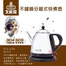 大家源 1.0L不鏽鋼分離式快煮壺 TCY-2710