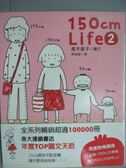 【書寶二手書T6/繪本_KKD】150cm Life 2_高木直子, 常純敏