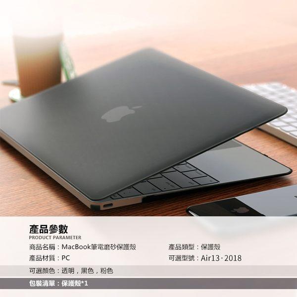 筆電殼 MacBook Air 13 Pro13 15 2016 2018 電腦殼 霧面 保護殼 保護套 蘋果筆電外殼