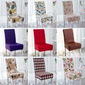 酒店飯店餐廳彈力連身家用純色座椅套通用餐桌椅子套凳子套罩布藝【中秋節85折】