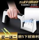 磨刀器 德國磨刀神器菜刀剪刀專用磨刀石家用多功能快速磨刀器神器磨刀棒  快速出貨