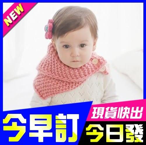 [24hr-快速出貨]  鈕扣 毛線 針織 圍巾 寶寶 兒童 幼童 嬰幼兒 百搭 保暖 可愛 秋冬 韓