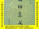 二手書博民逛書店罕見幼幼集成(1962版。1978印)Y282453 (清)陳復正 上海科技 出版1962