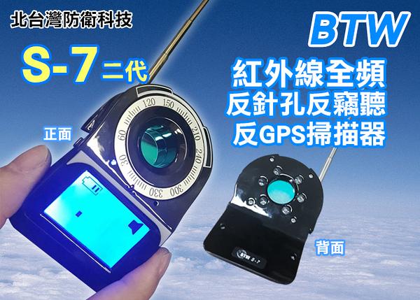 【北台灣防衛科技】*熱銷冠軍*BTW S-7全頻紅外線防偷拍防針孔防竊聽防GPS偵測器掃描器
