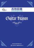小叮噹的店- 吉他哈農 搖滾.金屬.藍調.爵士指法訓練 351455