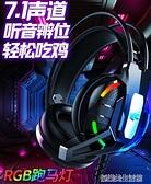 友柏A12電腦耳機頭戴式電競游戲吃雞耳麥有線重低音筆記本7.1聲道 【優樂美】