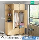 簡易小衣櫃宿舍大學生出租房用單人組裝小號經濟型布衣櫥收納櫃子 WD 聖誕節免運