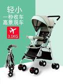 哇喔貝貝嬰兒推車超輕便可坐高景觀寶寶傘車迷你兒童嬰兒手推車夏
