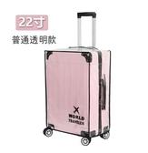 加厚耐磨行李箱保護套透明拉桿旅行箱箱套皮箱子防塵罩防水保護罩 後街五號