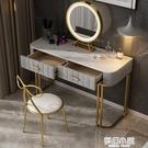 北歐大理石化妝桌梳妝台臥室小戶型現代簡約網紅ins風收納櫃一體 ATF 夢幻小鎮