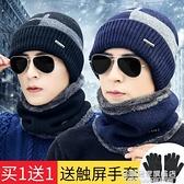 帽子男秋冬季毛線帽加厚保暖針織潮青年韓版戶外防寒棉帽男士冬天 名購新品