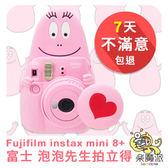 樂魔派 『 富士 MINI8+ PLUS 泡泡先生聯名款 拍立得相機 』平輸 免運 BARBAPAPA 粉紅