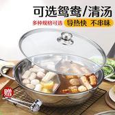 鴛鴦鍋火鍋盆加厚電磁爐專用鍋家用不銹鋼火鍋清鍋湯鍋爐
