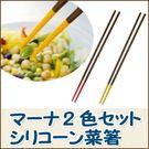 [霜兔小舖] 日本MARNA 防滑矽膠筷子-長筷 耐熱200°c ~廚房小物