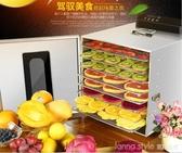 8層水果烘干機 食品家用小型食物果蔬肉類風干機干果脫水機商用110V YTL LannaS