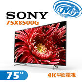 《麥士音響》 SONY索尼 75吋 4K電視 75X8500G