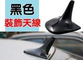 黑色款 通用型 裝飾天線 仿BENZ 天線 w220 w208 w140 w210 w124 降低風阻 汽車裝飾天線