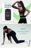 跑步手機臂包運動手機臂套健身臂袋