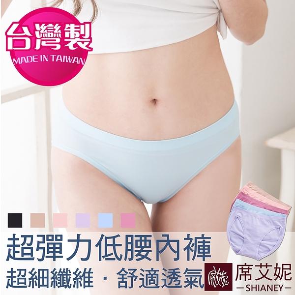 女性超彈力低腰內褲 台灣製 超細纖維 變透氣 no.6896-席艾妮SHIANEY