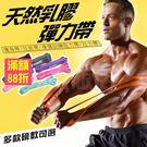 18~65磅 阻力帶 彈力繩 拉力繩 乳膠圈拉力帶 高彈力 健身重訓瘦身 寬19mm(V50-2224)