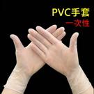 【GJ432】PVC一次性手套100入 無粉PVC手套 塑膠手套 透明手套 染髮手套 檢驗手套 工作手套 EZGO商城