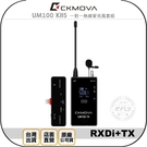 《飛翔無線3C》CKMOVA UM100 Kit5 一對一無線麥克風套組◉公司貨◉RXDi+TX 蘋果接頭