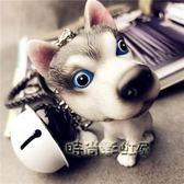 哈士奇小狗鑰匙扣鈴鐺掛件 韓國可愛鑰匙鏈圈繩 個性創意禮物男女「時尚彩虹屋」