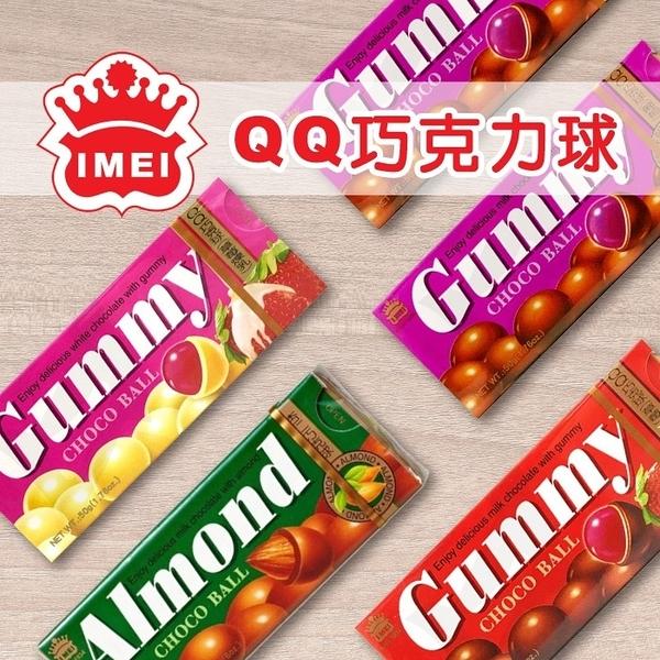 義美 QQ巧克力球【B946】【熊大碗福利社】葡萄 草莓 杏仁 煉乳草苺 多種口味