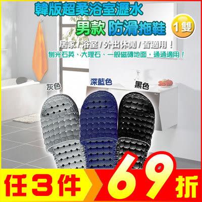 安全止滑首選韓版超舒適柔軟防滑拖鞋 室內拖 浴室拖 男款3色任選【AE04226】