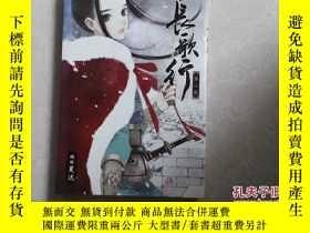 二手書博民逛書店長歌行罕見第二卷Y25473 夏達編繪 新世紀出版社 出版201