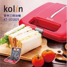 歌林Kolin 三明治機 KT-SD1825