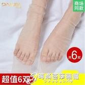 絲襪女薄款夏天光腿菠蘿神器連褲襪春秋款防勾絲超透明隱形鋼肉色 時尚芭莎