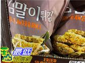 [COSCO代購 需低溫宅配] C123871 SAONGWON SEA WEED ROLL 冷凍酥炸韓式紫菜粉絲棬 1.2公斤