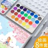 油畫顏料 固體水彩顏料36色小學生水粉兒童手繪初學者用美術用品畫畫粉餅繪畫套裝