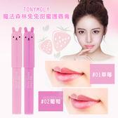 (即期商品)韓國TONYMOLY魔法森林兔兔甜蜜護唇膏 2g