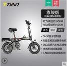 德國T-TIAN新國標代駕電動自行車折疊...