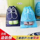 鞋子束口收納袋(大) 【B740】【熊大碗福利社】 鞋子 防塵 收納袋 旅行 整理袋 束口袋