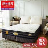 床的世界 美國首品名床摯愛Love雙人加大三線獨立筒床墊