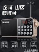 ahma808 收音機老人新款全波段便攜式小型播放器中老年充電半導體  科炫數位