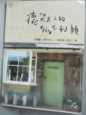 【書寶二手書T3/旅遊_QIJ】德朵夫人的小不列顛_李蕙蓁