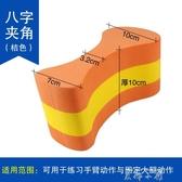 宇悠八字板 練習裝備手臂游泳裝備 夾腿板/浮力板/訓練板/8字夾板  米娜小鋪