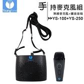 【收納包組】YoungTone 養聲堂二代 YS-100+YS-250 手持數位無線麥克風+擴音音箱組