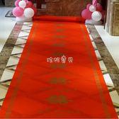 红地毯婚礼 結婚慶用品婚房裝飾布置臥室客廳樓梯鏡面婚禮無紡布一次性紅地毯 珍妮寶貝
