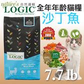 Petland寵物樂園《logic自然邏輯》全種類貓適用-天然沙丁魚7.7LB / 貓飼料【免運】