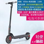 小型電動滑板車 迷你踏板車折疊滑板車成年男女上班便攜代步車 BT9606【大尺碼女王】