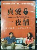 影音專賣店-P09-092-正版DVD-電影【真愛一夜情】-真愛難尋 一晚便知行不行