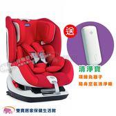 【贈好禮】Chicco Seat up 012 Isofix安全汽座-自信紅 分期0利率