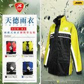 [中壢安信] 天德牌 新 R5 兩件式透氣風雨衣 側開背包版 黃色 兩件式 雨衣