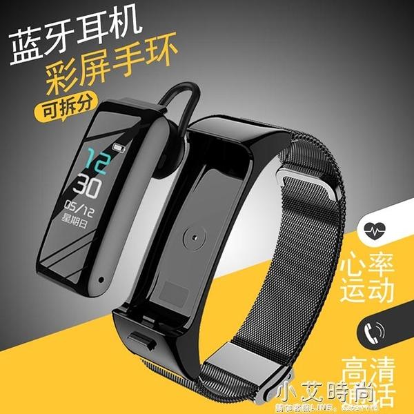 智慧手環耳機二合一可通話測運動計步器男女彩屏多功能分離式【小艾新品】